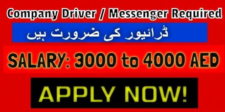 Company Driver / Messenger Required