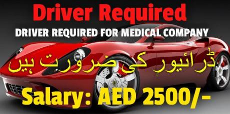 DRIVER REQUIRED FOR MEDICAL COMPANY